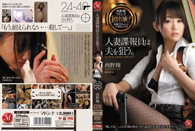 西野翔:人妻諜報員は夫を狙う。 西野翔