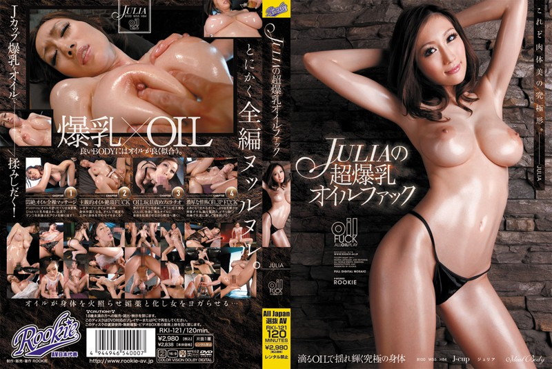 JULIA:JULIAの超爆乳オイルファック